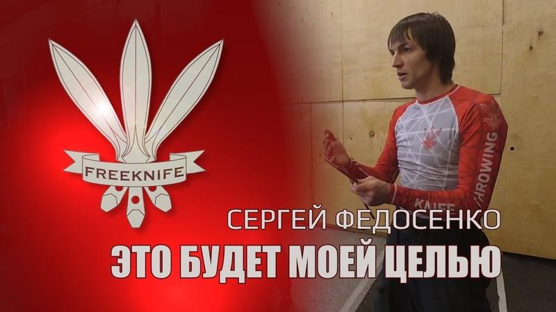 Сергей Федосенко: Это будет моей целью