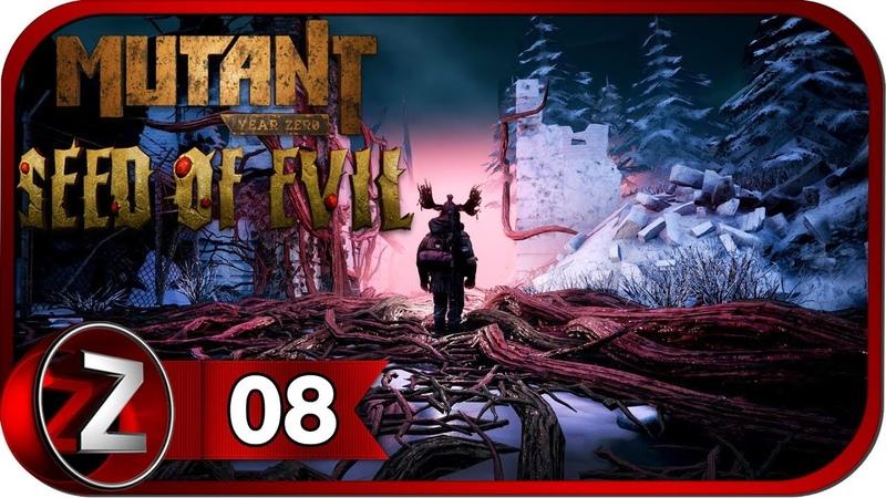 Mutant Year Zero: Seed of Evil DLC ➤ Земли племени Полиция ➤ Прохождение 8