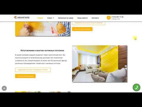 Натяжные потолки, жалюзи, окна в Санкт-Петербурге