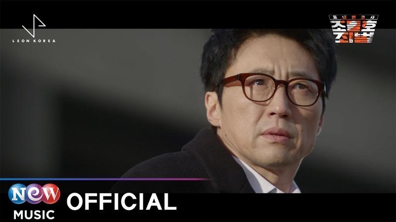 [My Lawyer, Mr. Joe 동네변호사 조들호2] [MV] MIN CHAE (민채) - With you (너와…)