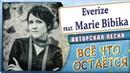 Everize - Всё что остаётся (feat. Marie Bibika)
