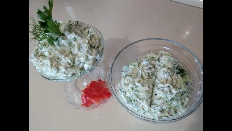 Հունական աղցան Ձաձիկի Греческий салат Дзадзики Dzadziki Greek Salad