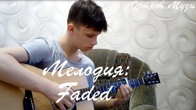 Мелодия: Faded / Alan Walker, на гитаре