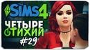 ТАИНСТВЕННЫЙ ЛЮБОВНИК - The Sims 4 ЧЕЛЛЕНДЖ ЧЕТЫРЕ СТИХИИ ▲