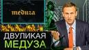 Навальный о митинге за Голунова.Двуликая Медуза🧞