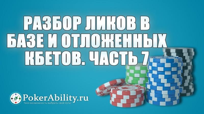 Покер обучение | Разбор ликов в базе и отложенных кбетов. Часть 7