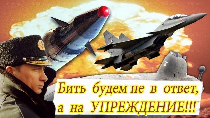 Пойдёт ли Россия на нанесение nрeвентuвного yдapа