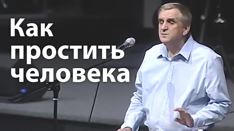 Как простить человека и как Бог наказывает тех кто не прощяет Виктор Куриленко