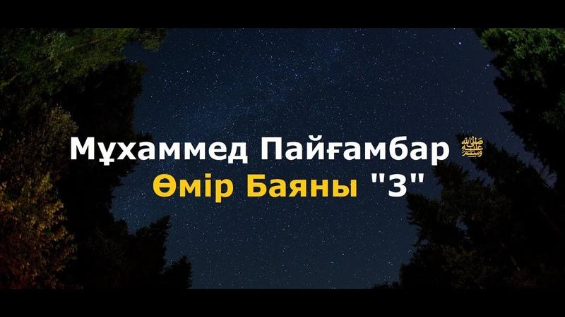 Мұхаммед Пайғамбар ﷺ Өмір Баяны 3 /Ерлан Ақатаев ᴴᴰ