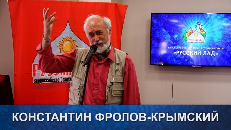 Выступление поэта Константина Фролова-Крымского в «Русском Ладе»