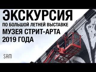 Экскурсия по выставке «Хоть стой, хоть падай» 18 мая