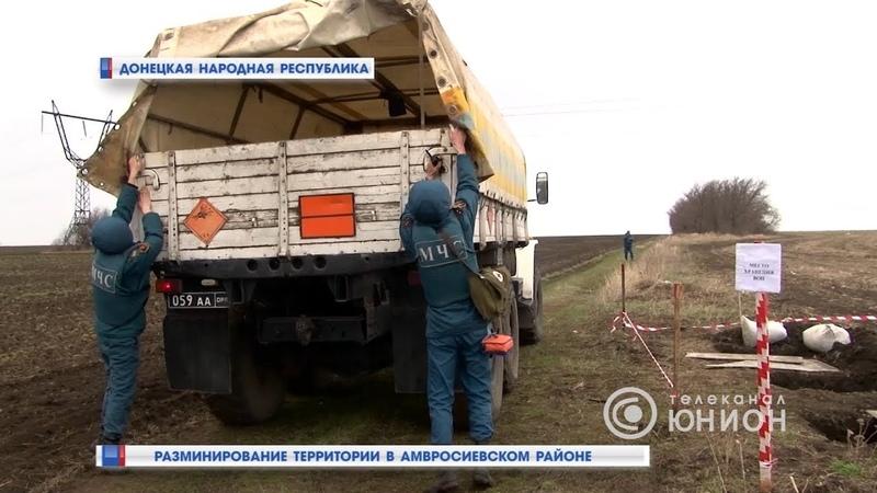 Разминирование территории в Амвросиевском районе 03 04 2019 Панорама