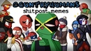 CountryHumans 𝐀𝐔 Original shitpost memes №7