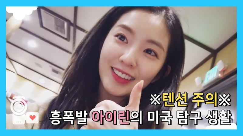 텐션 만렙 찍은 아이린의 흥파티 IRENE with Highest Tension Ever | 레드벨벳 아이컨택캠📹 시즌3