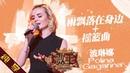 【纯享版】波琳娜 Polina Gagarina《雨飘落在身边 摇篮曲》《歌手2019》第12期 Singer 2019 EP12【 28246