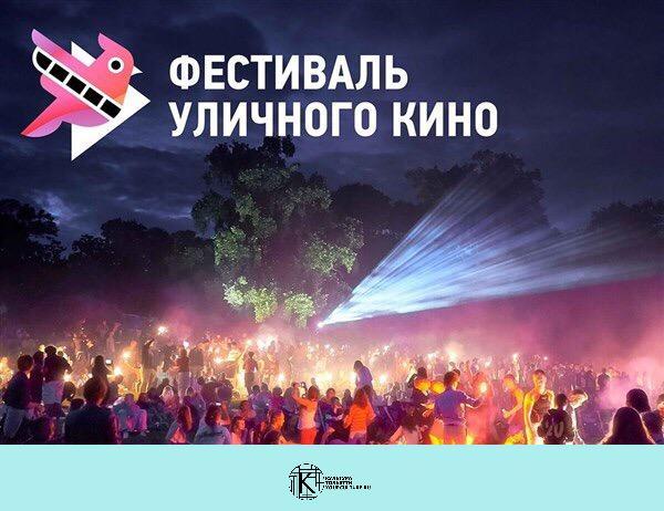 Показ Всемирного Фестиваля уличного кино