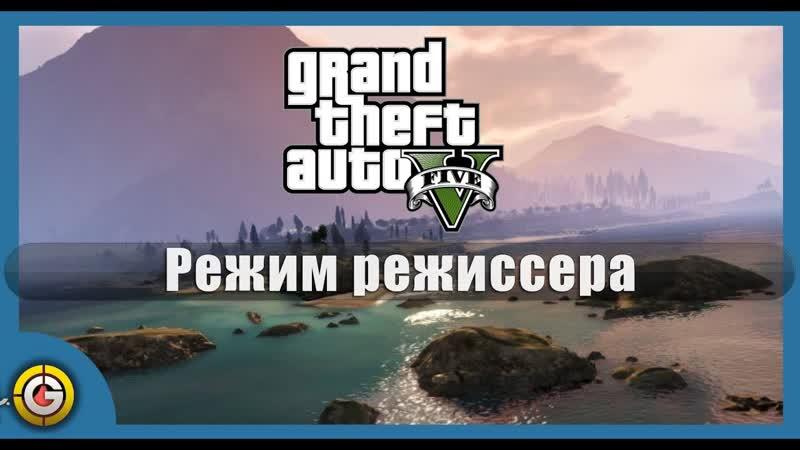GTA V (режим режиссера) – Xbox One