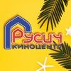 Киноцентр «Русич»