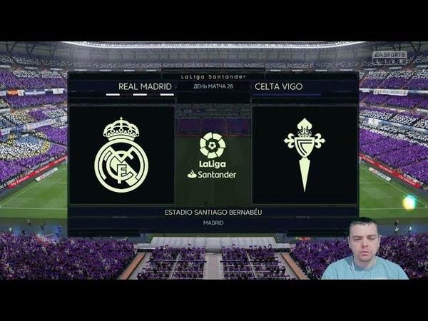 Fifa Прогноз! Реал Мадрид vs Сельта - 28 тур Ла Лига 20182019! Ставка! Fifa Fifa19 FifaПрогноз ФифаПрогноз RealMadrid РеалМадрид ЛаЛига LaLiga Zidane