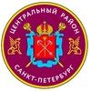 Центральный район - сердце Санкт-Петербурга