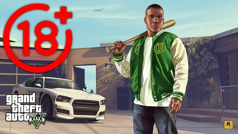 Grand Theft Auto V Мама Тревора и большие деньги62