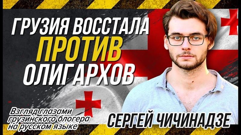 ✔Чичинадзе 1 Грузия против олигархов Путина Объективный взгляд глазами грузинского блогера