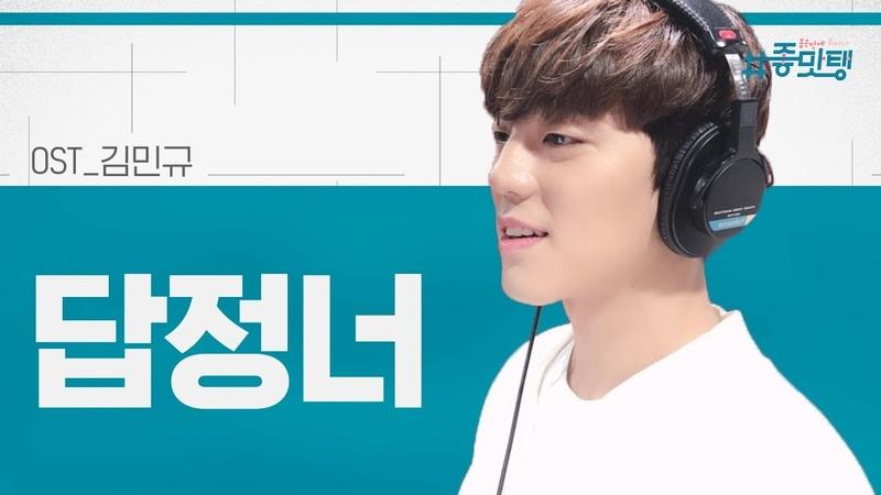 달달 설렘 귀엽뽀짝 스무살의 뮤직비디오 좋맛탱 김민규 답정너