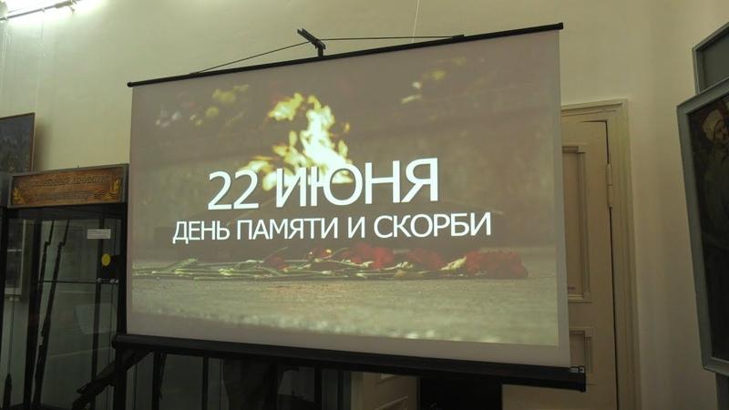22 июня День памяти и скорби Шадринцы собрались в краеведческом музее