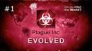 Plague Inc: Evolved. ПРОХОЖДЕНИЕ 1 СНЕЖКОЁБЕЛЬНЫЙ МИР