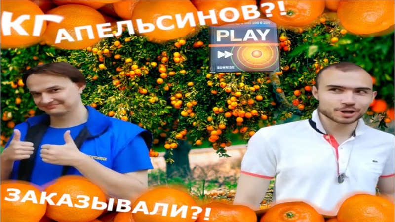 Сигареты Play Sunrise КГ апельсинов заказывали Давай Пообзорим 2