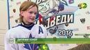 У Запоріжжі відбувся дитячий турнір із хокею