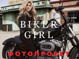 Фотопроект biker girl 25 мая