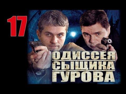 Сериал Одиссея сыщика Гурова 17 серия 2012 Криминал Детектив
