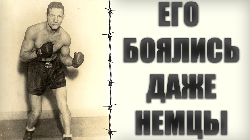 Бокс в нацистском лагере. Его боялись даже немцы. Янг Перес.