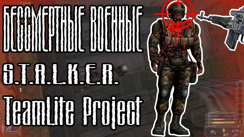 БЕССМЕРТНЫЕ ВОЕННЫЕ   S.T.A.L.K.E.R. TeamLite Project (сборка Lite)