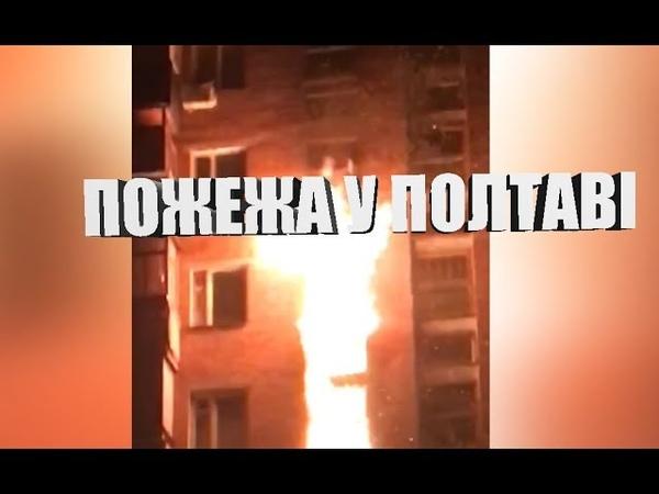 У Полтаві загорілася дев'яти поверхівка на вул Докучаєва 10