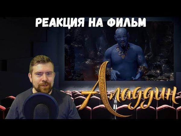 Реакция на фильм Аладдин 2019 Мнение о фильме и первые впечатления после просмотра