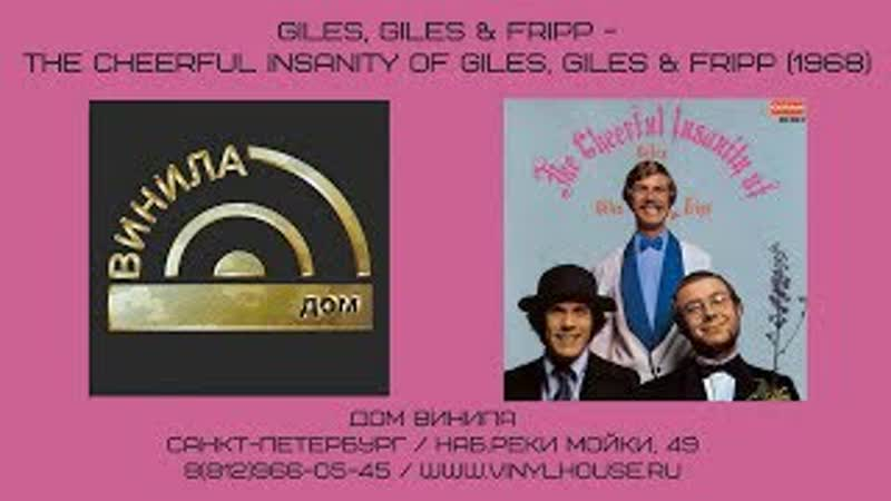 1 Группа 1 Альбом ● Giles, Giles Fripp - The Cheerful Insanity Of Giles, Giles Fripp (1968)