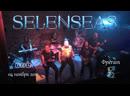 Selenseas - Фрегат (Концерт в клубе IZI 04/11/2018)