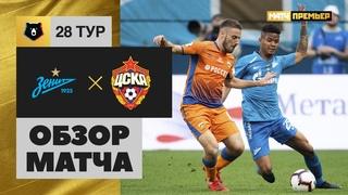 Зенит - ЦСКА - 3:1. Обзор матча, Российская Премьер-Лига, 28 тур 12.05.2019