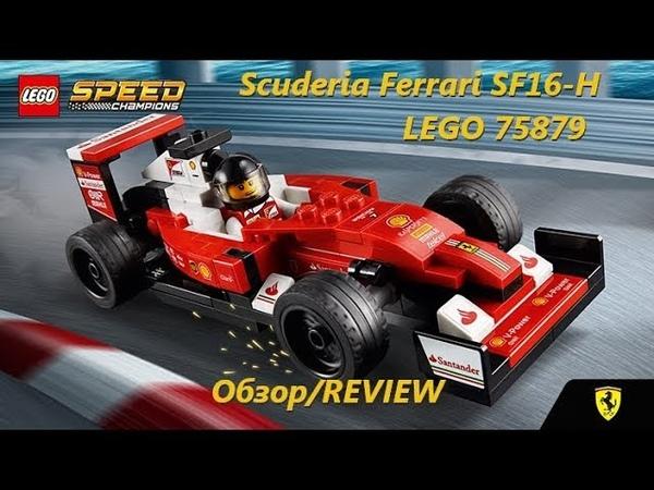 Ferrari Scuderia SF16 H Обзор LEGO Speed Champions 75879 REVIEW