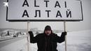 Зачем Зыряновск стал Алтаем