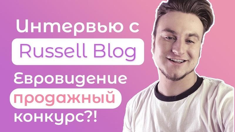 Ваня Russell о Евровидение 2019 музыке цензуре и Алене Венум Большое Интервью