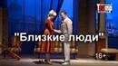 Спектакль «Близкие люди»