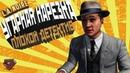 ВР МОНТАЖ L.A. Noire VR / Плохой детектив | УГАРНАЯ НАРЕЗКА | ПРИКОЛЫ ВР ЧАТ Супермен