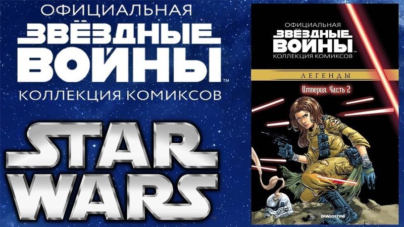 Звёздные Войны: Официальная коллекция комиксов 22 - Империя. Часть 2