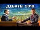 Зеленский ПРОТИВ Порошенко - главные ДЕБАТЫ 2019 на НСК Олимпийский