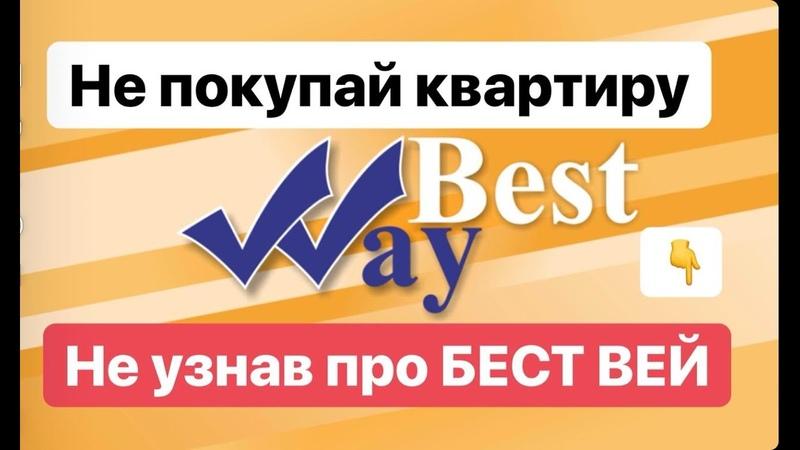 ЖК Best Way Условия Приобретения Жилья Life is Good