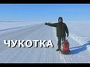 АВТОСТОПОМ НА ЧУКОТКУ / по зимникам севера