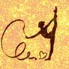 Художественная гимнастика Курган (Заозёрный)